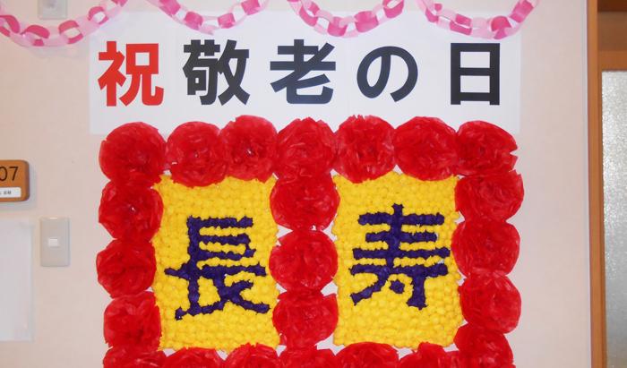 201609-wa-keirousai1